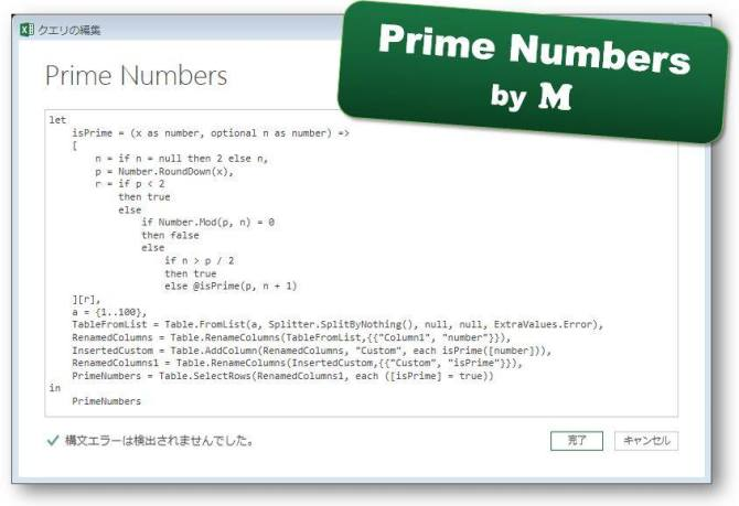 Prime Numbers by M .. 素数を M 言語でもとめてみる