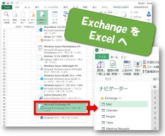 Exchange を Excel へ .. とりだせる Exce Power Query