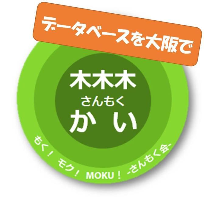 データベースを大阪で .. 語り合える場, さんもくかい