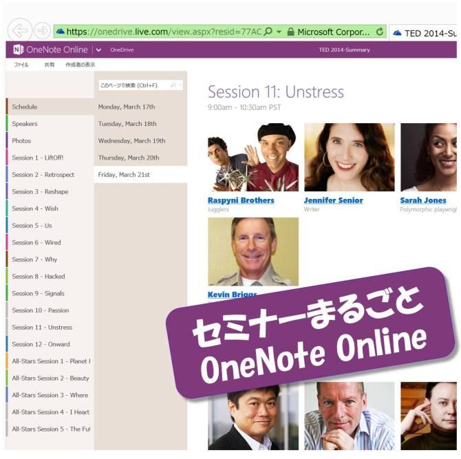 セミナーまるごと OneNote Online
