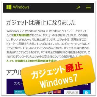 ガジェット廃止 Windows 7