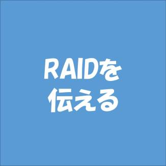 RAID を伝える